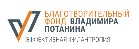Благотворительный фонд Владимира Потанина