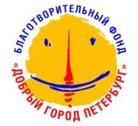 Добрый город Петербург