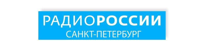 Радио России Санкт-Петербург