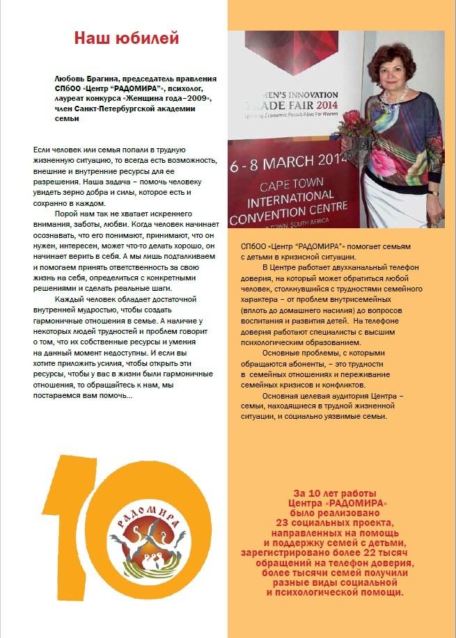 Издание к 10-летию Санкт-Петербургской общественной организации по гармоничному развитию семьи и личности «Центр «РАДОМИРА»»