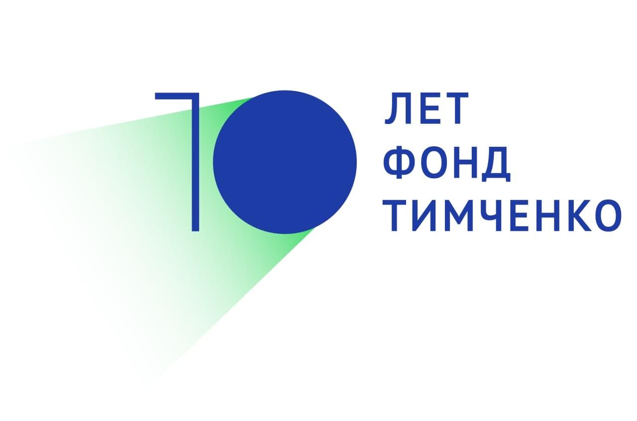 Фонд Тимченко