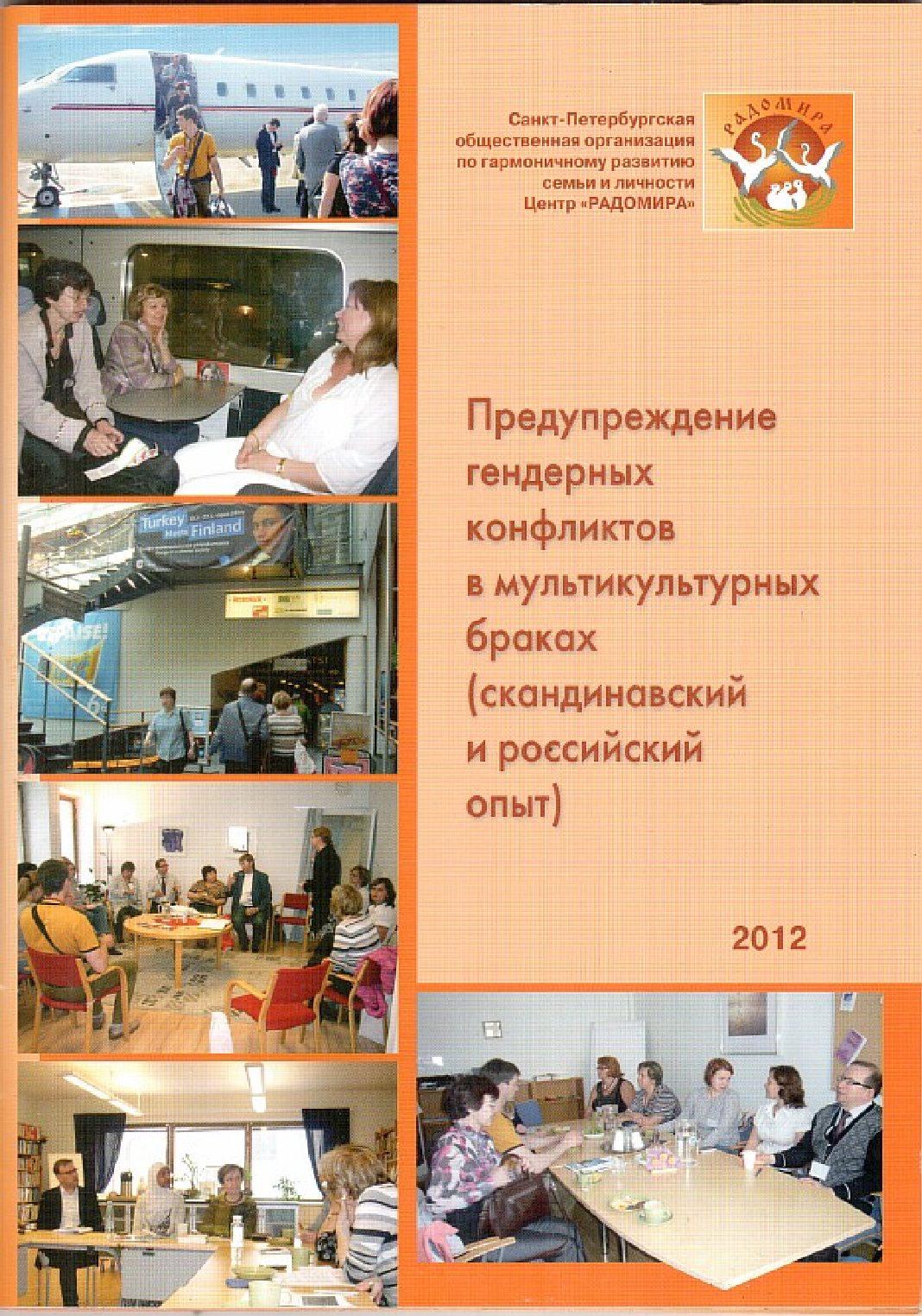 Предупреждение гендерных конфликтов в мультикультурных браках (скандинавский и российский опыт)