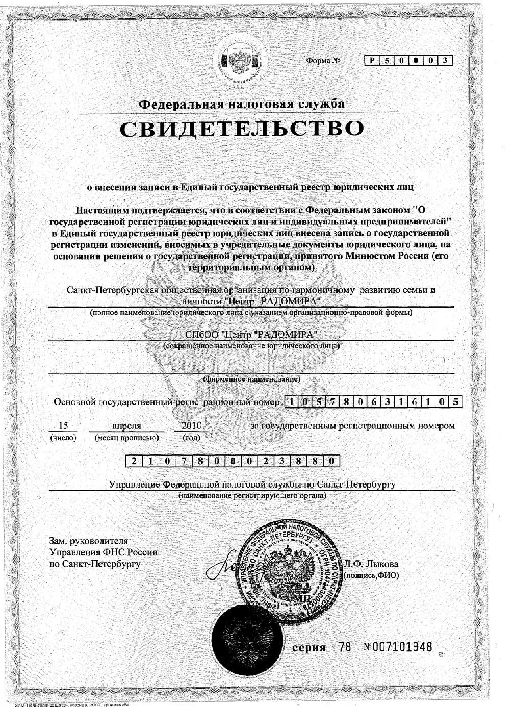 Основной государственный регистрационный номер