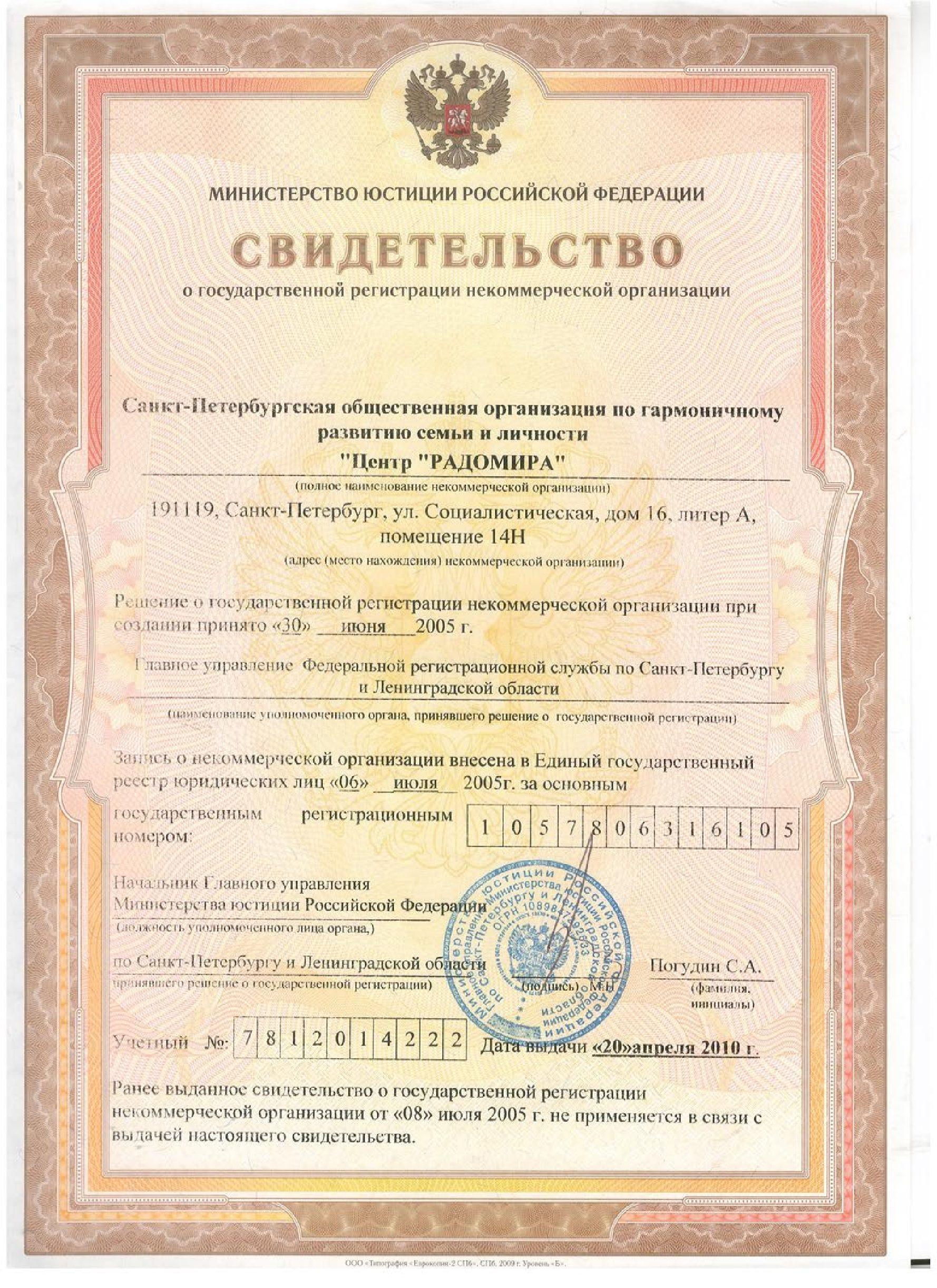 Свидетельство о гос. регистрации организации