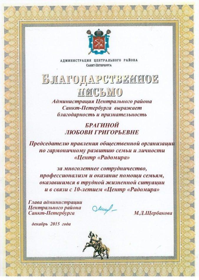 Благодарность Администрация Центрального р-на 2015