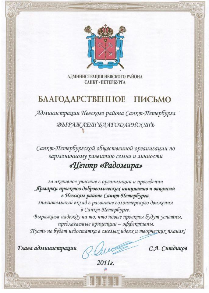 Благодарность Администрация Невского р-на 2011