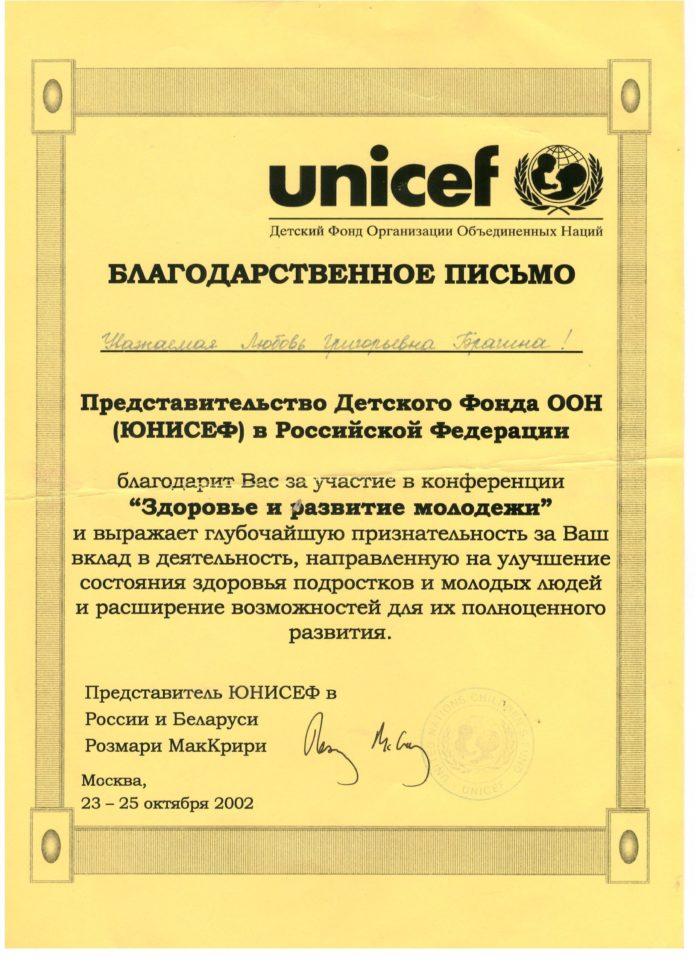 Благодарность Детский фонд ООН