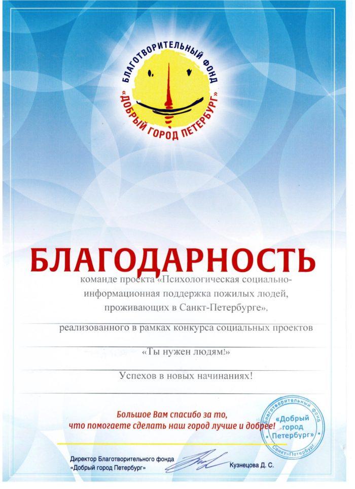 Благодарность Добрый город Петербург