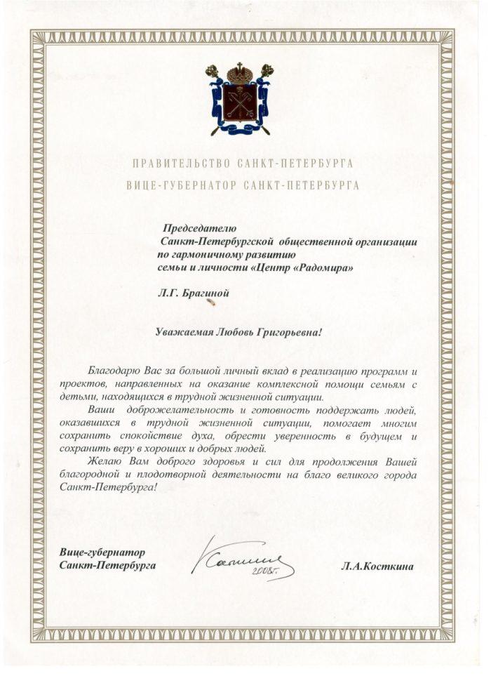 Благодарность Косткина