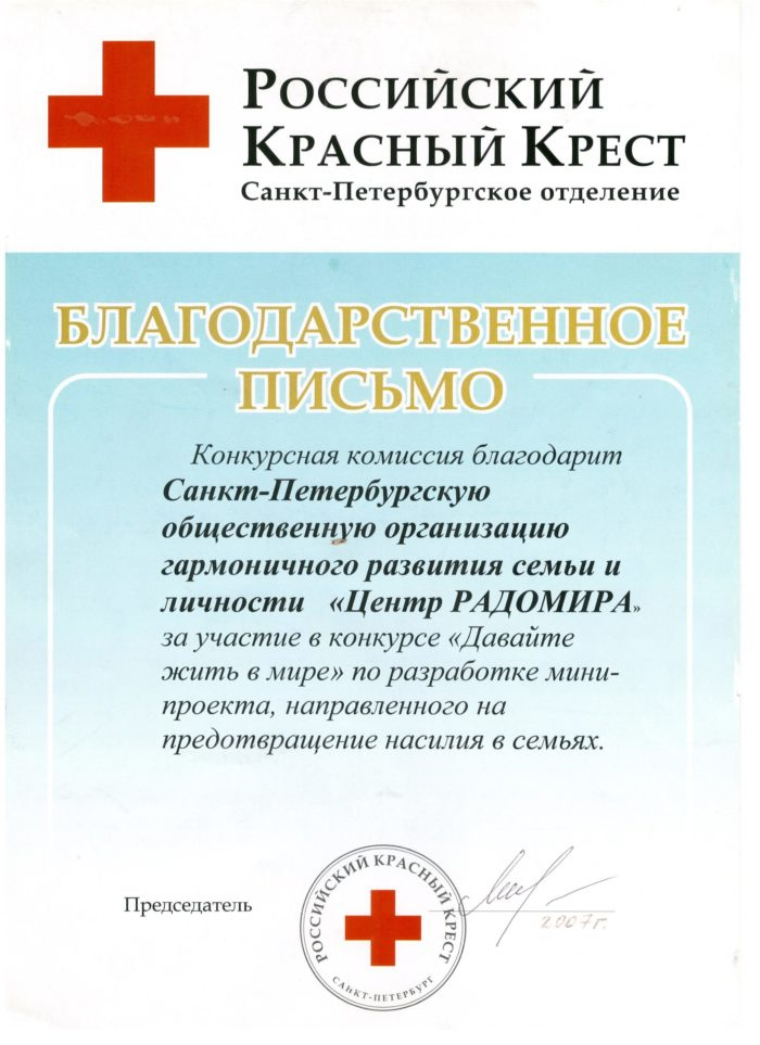 Благодарность Красный крест