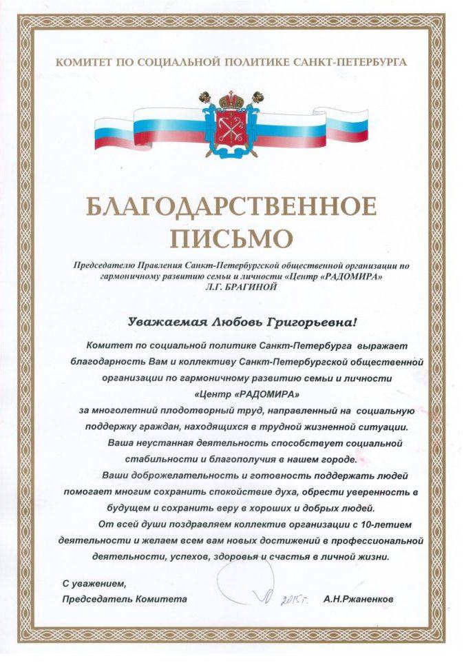 Благодарность Ржаненков