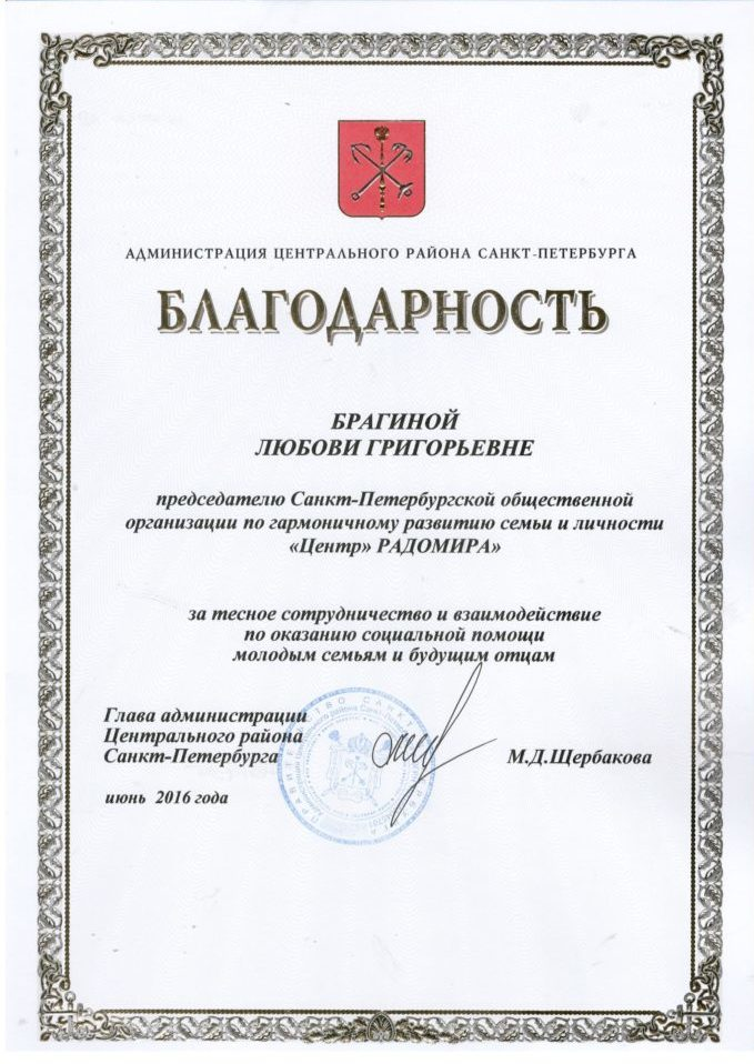 Благодарность Щербакова 2016