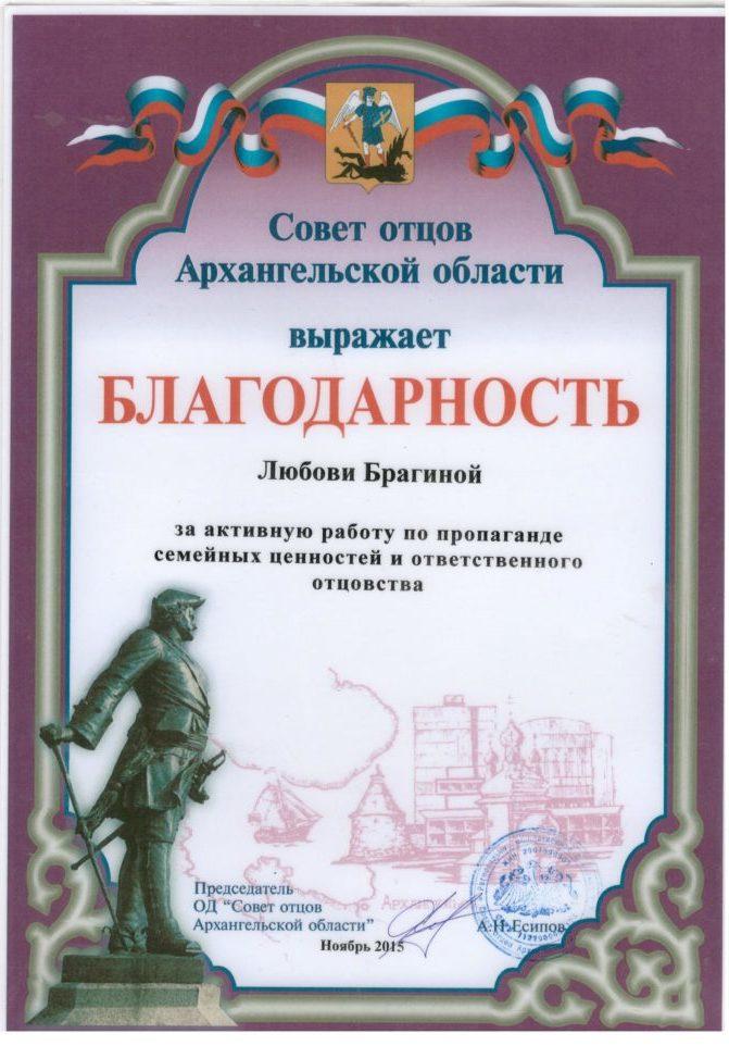 Благодарность Совет отцов Архангельской области