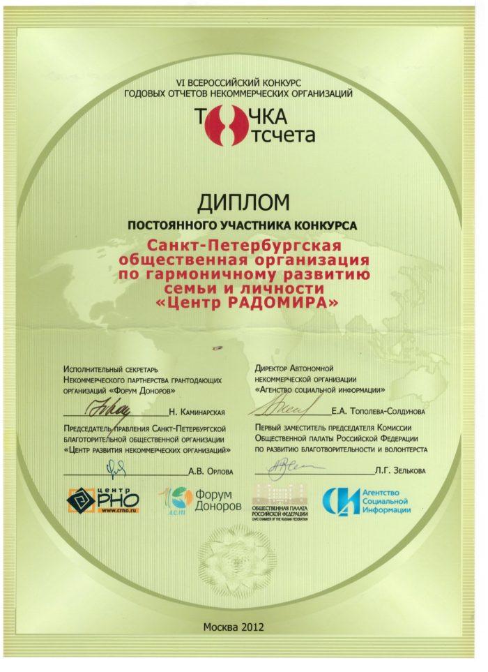 Диплом Точка отсчета 2012
