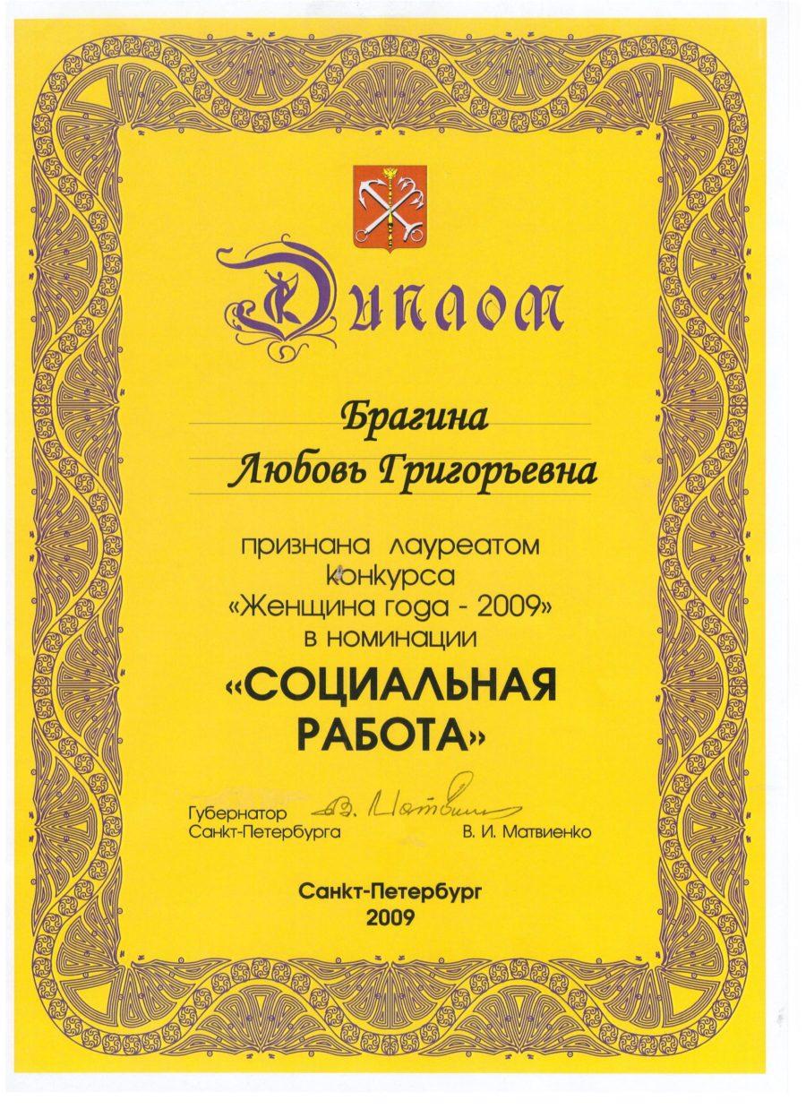Диплом Женщина года 2009