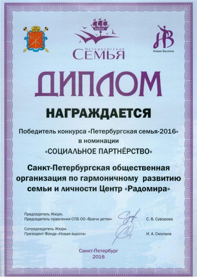 Петербургская семья 2016