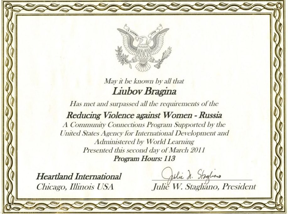 Сертификат март 2011