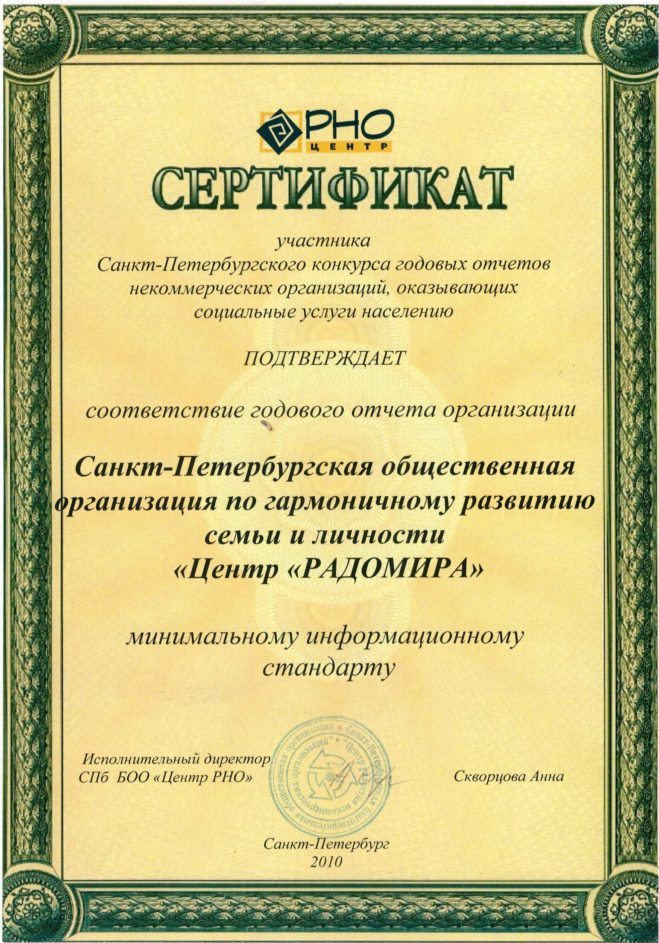 Сертификат РНО 2010