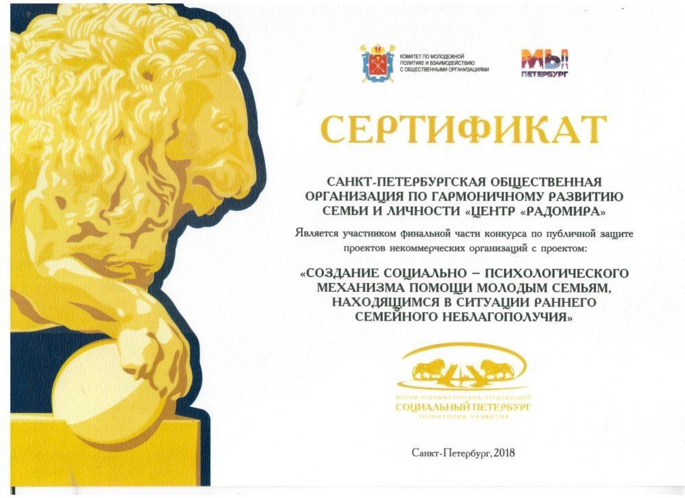 Сертификат Социальный Петербург 2018