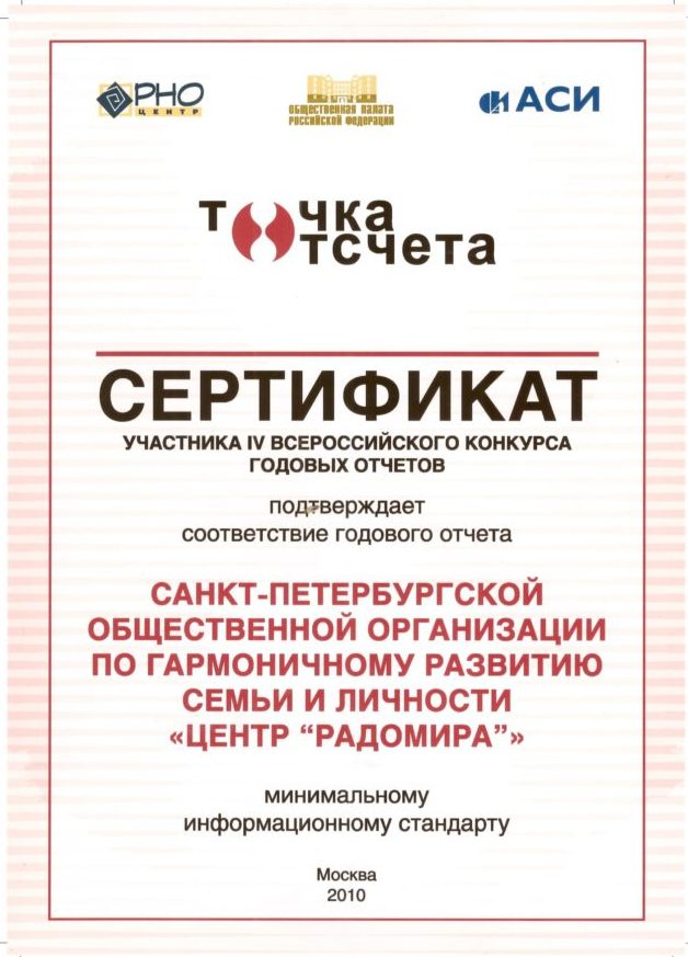 Сертификат Точка отсчета 2010