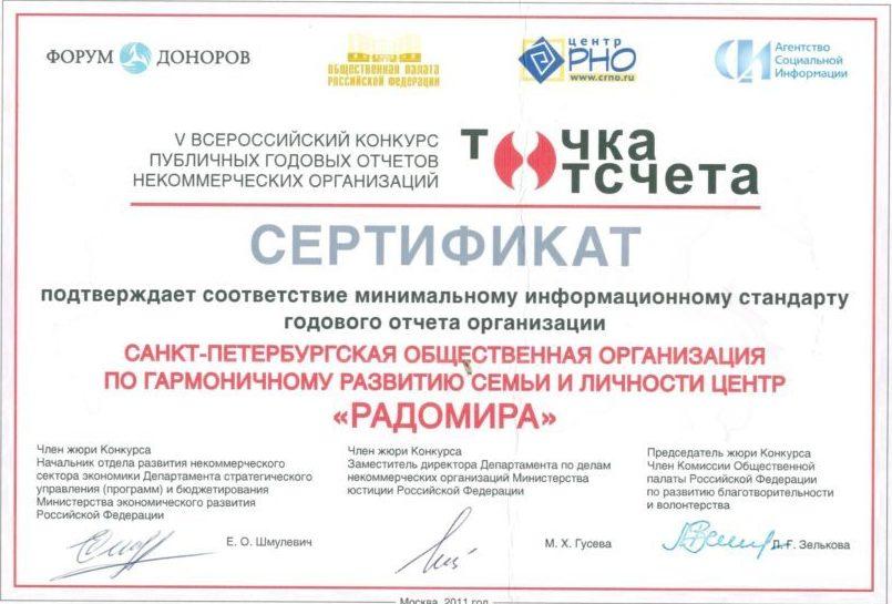 Сертификат Точка отсчета 2011