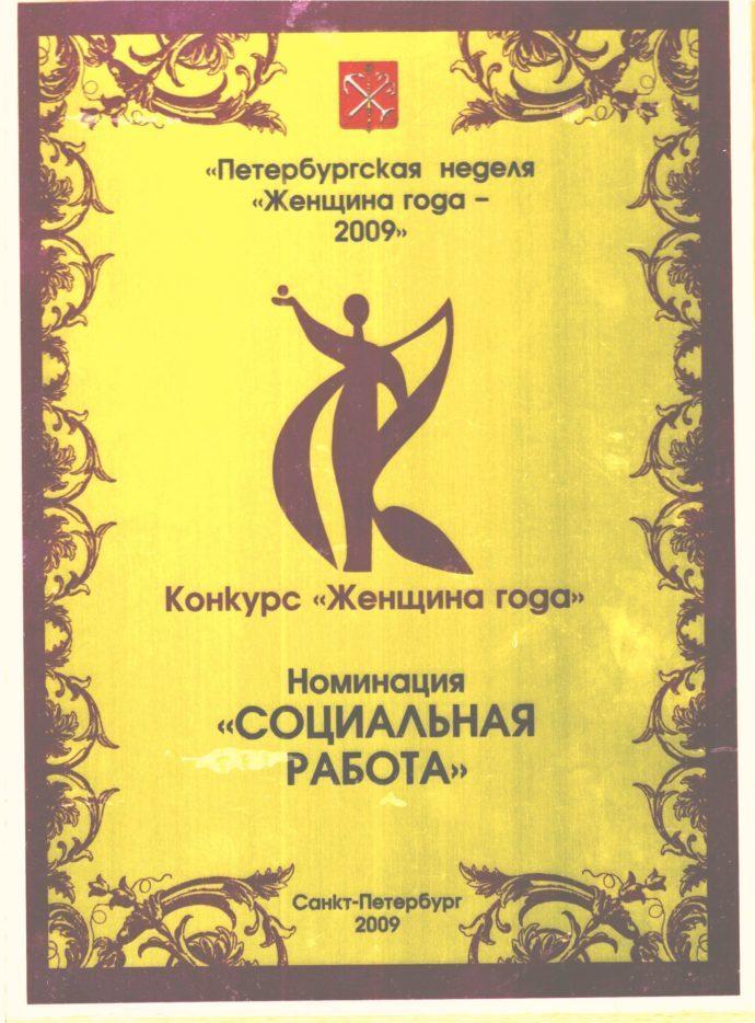 Женщина года Номинация 2009