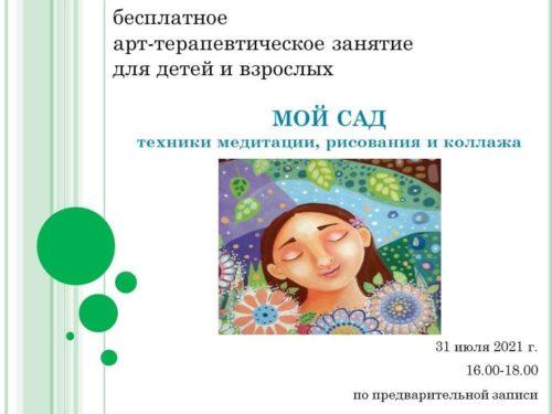 Арт-терапевтическое занятие для детей и взрослых