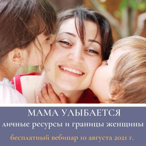 Семинар «Мама улыбается: личные ресурсы и границы женщины»