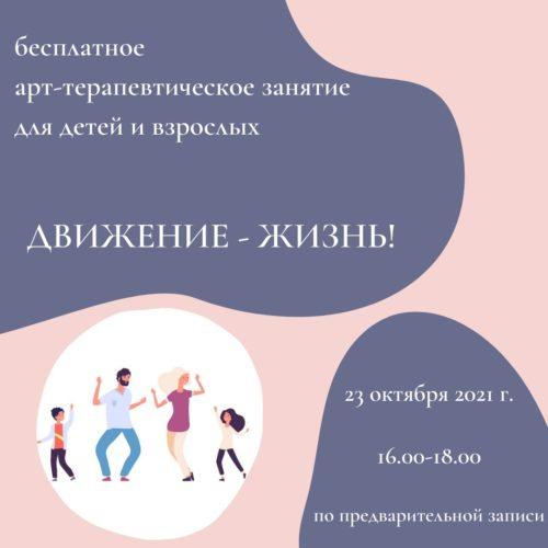 Арт-терапия: «Движение – жизнь!» 23.10.2021 г.