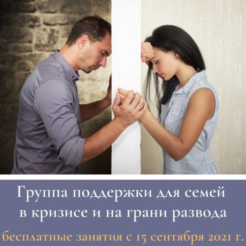 Последняя в 2021 г. группа поддержки для семей в кризисе и на грани развода