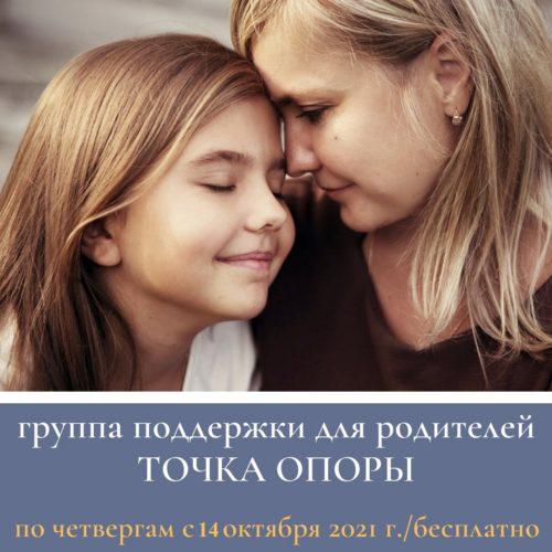 Последняя в 2021 г. группа поддержки для родителей по обучению навыкам общения с детьми «Точка опоры» (по четвергам с 14 октября 2021 г.; очно и бесплатно)