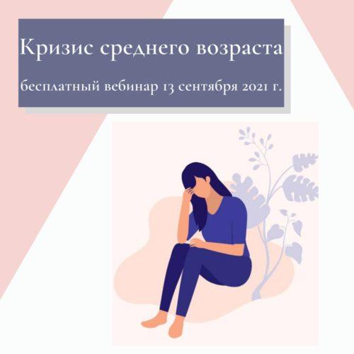 Онлайн-занятие по снятию тревоги и стресса: «Кризис среднего возраста»