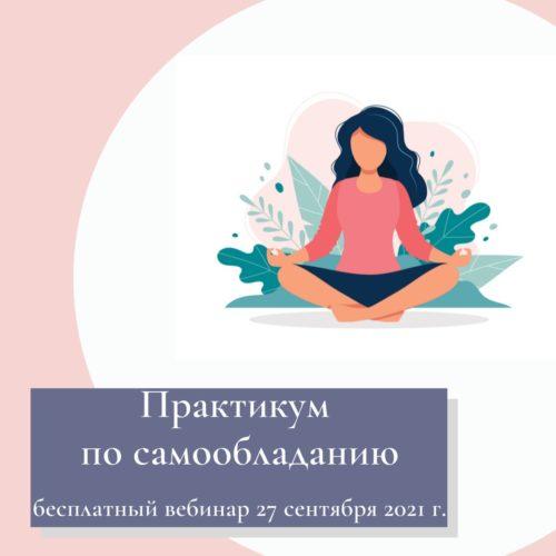 Онлайн-занятие по снятию тревоги и стресса «Практикум по самообладанию»