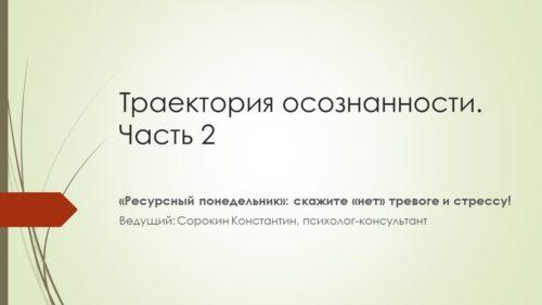 Видеозапись вебинара «Траектория осознанности. Часть 2»