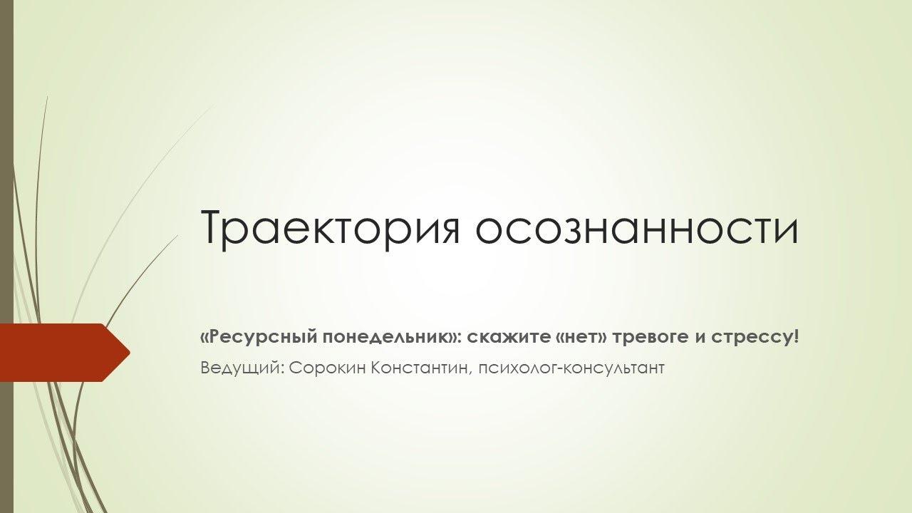 Онлайн-занятие по снятию тревоги и стресса «Траектория осознанности»