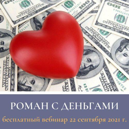 Семинар «Роман с деньгами» 22 сентября 2021 г. (онлайн, бесплатно)