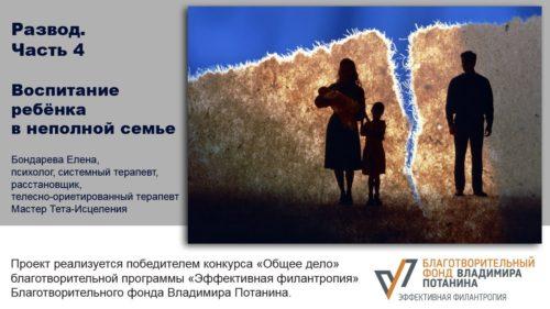 Видеоролик «Воспитание ребенка в неполной семье»